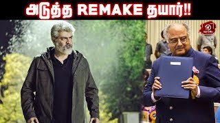 மீண்டும் ஒரு Remake படத்தில் Boney Kapoor! | Thala Ajith | Yuvan | H Vinod | Nettv4u