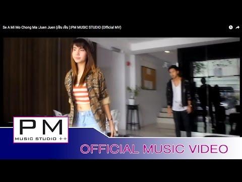 Se A Mi Mo Chong Ma  :Juen Juen (เจิน เจิน ):PM MUSIC STUDIO (Official MV)