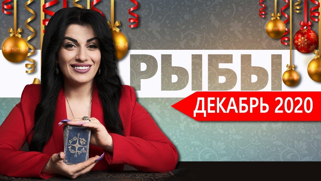 РЫБЫ ДЕКАБРЬ 2020. Расклад Таро от Анны Арджеванидзе