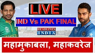 LIVE: India Vs Pakistan Final: Live commentary and Score | Headlines India