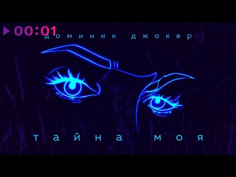 Доминик Джокер - Тайна моя | Official Audio | 2020