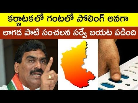 Lagadapati Survey On  Karnataka Elections 2018 | Taja30