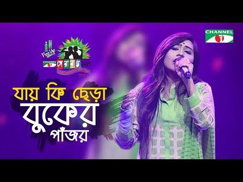 Jay ki chera Boker pajor | Smita | Shera Kontho 2017 | Camp Round | Season 06 | Channel i TV
