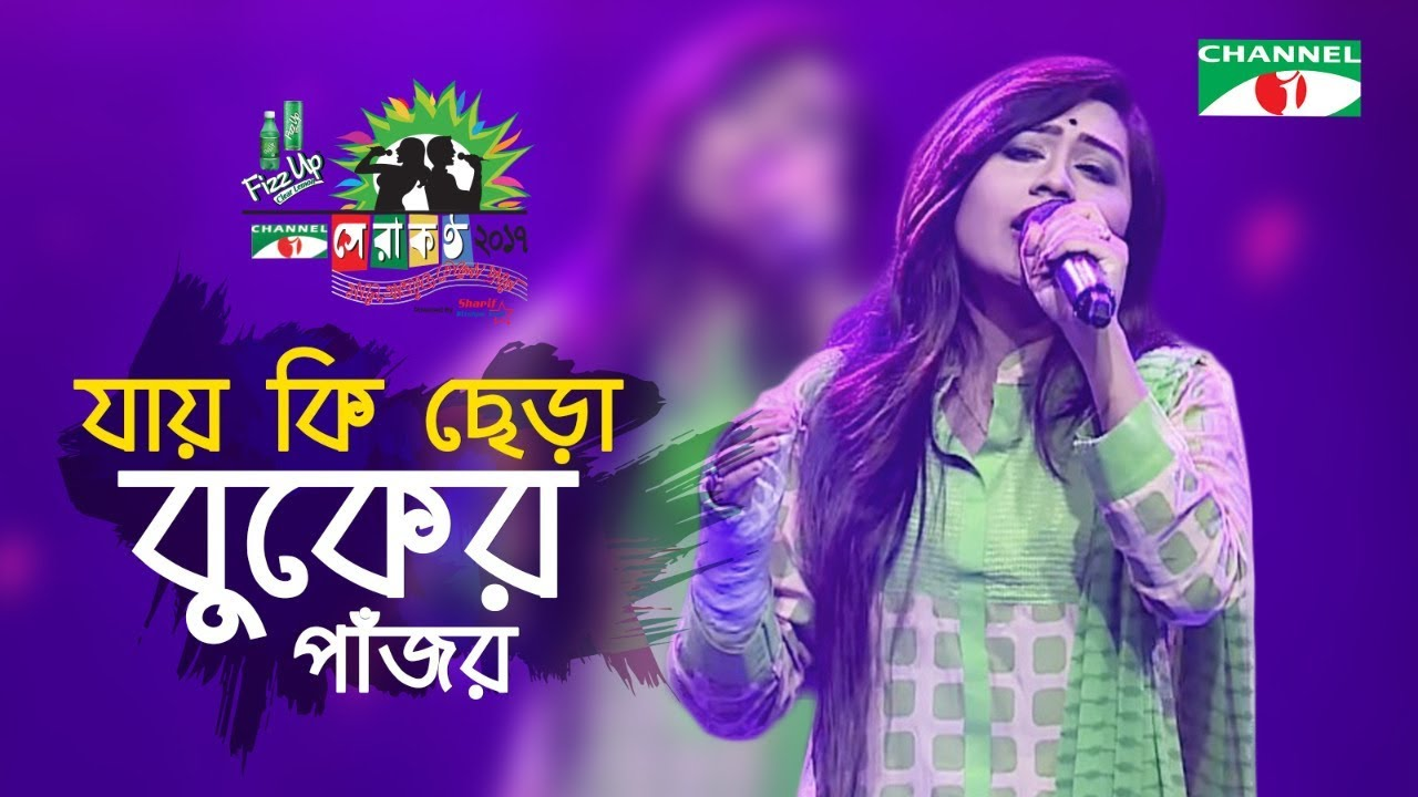 Jay ki chera Boker pajor | Smita | Shera Kontho 2017 | Camp Round | Season 06 | Channel i TV