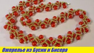 Ожерелье из Бисера и Бусин к Юбилею Мастер Класс / Tutorial: Bead necklace and Busin Master class!