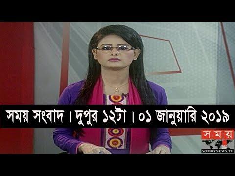 সময় সংবাদ | দুপুর ১২টা | ০১ জানুয়ারি ২০১৯ | Somoy tv bulletin 12pm | Latest Bangladesh News