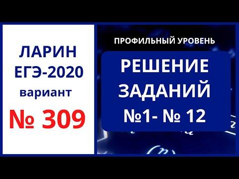 Задания 1-12 вариант 309 Ларин егэ математика