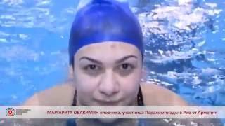 Армению на Паралимпиаде в Рио представят Маргарита Овакимян и Грета Варданян
