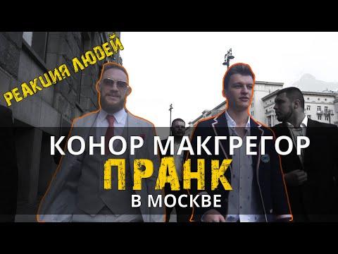 РЕАКЦИЯ Людей на двойника Конора в Москве | Пранк