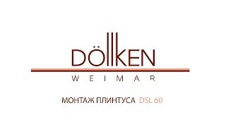 Монтаж плинтуса DSL 60(Компания «Алга» специализируется на оптовых продажах строительных отделочных профилей, ведущим из которы..., 2014-06-25T17:17:11.000Z)