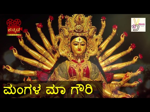 Mangala ma Gauri  Traditional and Devotional Song    KS Surekha  Produced  Sathish Raj