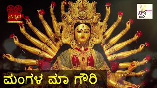 Mangala ma Gauri | Traditional and Devotional Song |  by KS Surekha | Produced by Sathish Raj