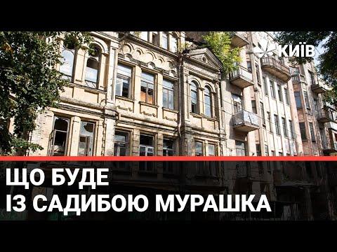 Телеканал Київ: Про долю садиби Мурашка - Сергій Анжияк (КМДА)
