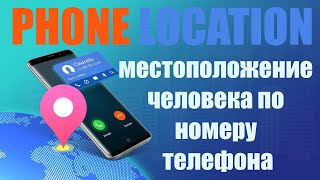 видео Как узнать где находится человек по номеру телефона