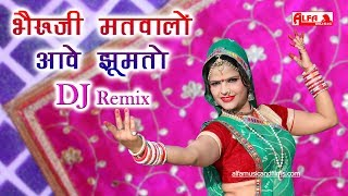 New DJ Remix | Bheruji Matwalo Aawe Jhumto | High Bass | Rajasthani DJ Song | Rajasthani Songs
