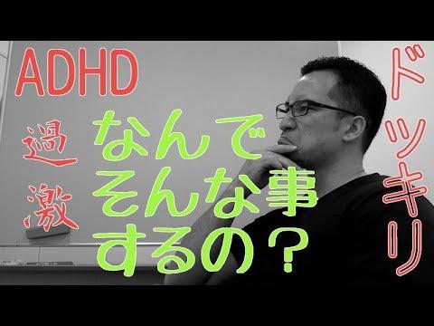 大人のADHDが危険なことに挑戦したがる理由