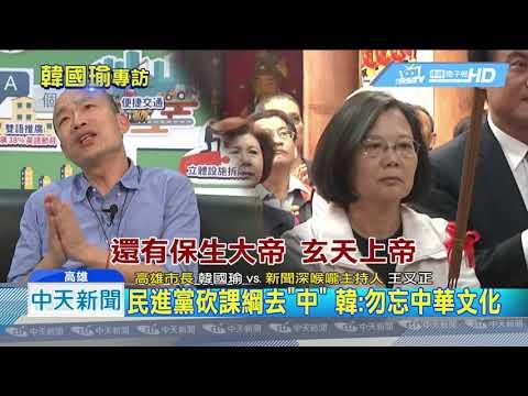 20190518中天新聞 兩岸關係需「羅盤」 韓國瑜:九二共識反對台獨