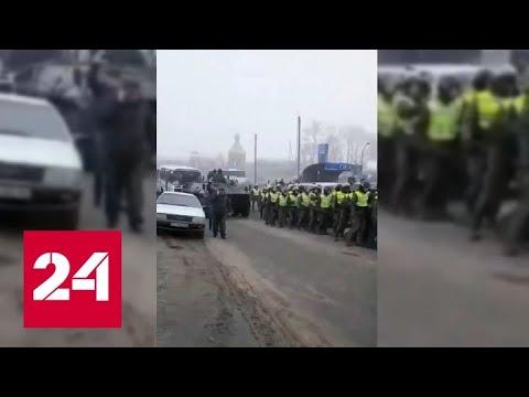 Украинцы перекрыли трассу, протестуя против возвращения сограждан из Китая - Россия 24