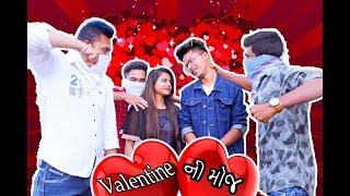 Valentine ni moj || Valentine Day Comedy Video - Kaminey Frendzz
