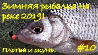 Зимняя рыбалка на мормышку 2019 Плотва и окунь на безмотылку по первому льду