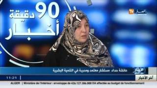 المستشارة عائشة حداد.. الطفولة في المجتمع الجزائري في خطر و علينا نجدتهم