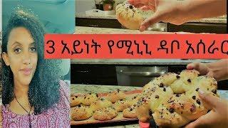 Ethiopian bread |minini  የ ሚኒኒ ዳቦ አሰራር በ 3 አይነት