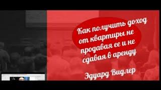 Смотреть видео Как заработать на прописке в Москве онлайн