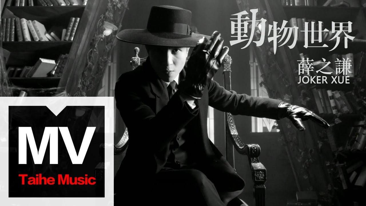 薛之謙 Joker Xue【動物世界】HD 高清官方完整版 MV