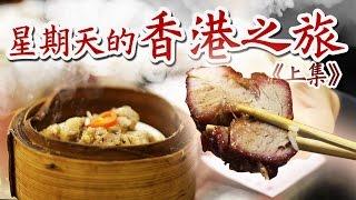 【食記】星期天的香港之旅01(上):超驚訝美食尋訪!