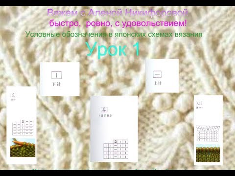 Условные обозначения к японским схемам вязания спицами