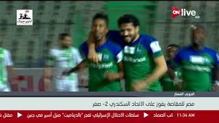مصر للمقاصة يفوز على الإتحاد السكندري 2- صفر