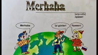 Турция 2018/КАК РУССКИЕ ДЕТИ УЧАТ ТУРЕЦКИЙ ЯЗЫК/ИЗУЧЕНИЕ ЯЗЫКА