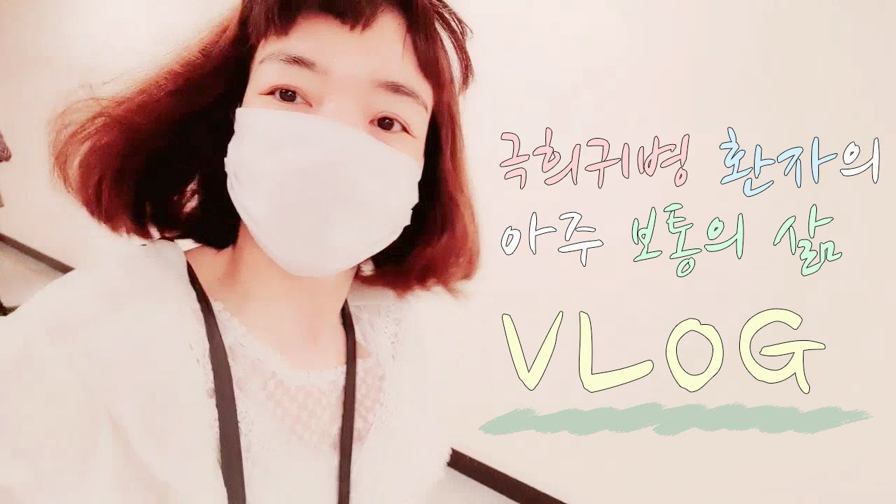 [VLOG]  암환자 브이로그 | 서울 구경 나들이 | 저녁 면요리 | 옷쇼핑 | 카페 | 집으로 | 힐링영상