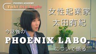 女性起業家 太田有紀が今話題のPHOENIX LABO.について語る