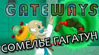 Сомелье Гагатун - Gateways