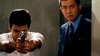 大量のヘロインを持ち込んだ香港マフィアのビル山田を追う大門軍団。と...