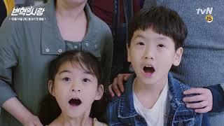 Byun hyuks love teaser 2 || choi siwon and Kang so Ra 😍