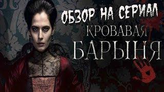 Обзор сериала Кровавая барыня // Мнение о сериале Кровавая барыня// Салтычиха