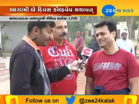 This weather is almost colder, People of Ahmedabad are Enjoying winter | Zee24Kalak