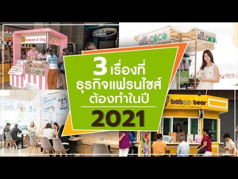 3 เรื่องที่ธุรกิจแฟรนไชส์ต้องทำในปี 2021