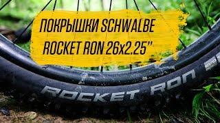Покрышки Schwalbe Rocket Ron 26x2.25 | Вело-Обзоры