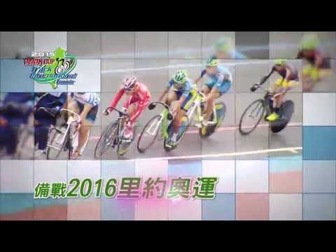 2015 Taiwan Cup Track International Classic – CF