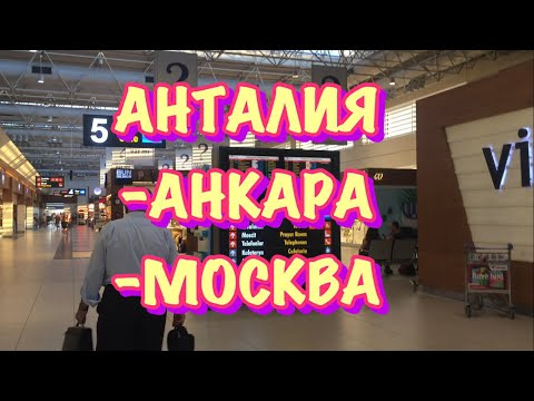 ТУРЦИЯ / ИЮЛЬ 2017 / АНТАЛИЯ - АНКАРА - МОСКВА / Летим с пересадкой / Как лететь с пересадкой?