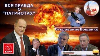 """Вся правда о """"патриотах"""". Откровение Бощенко."""