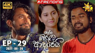 Ralla Weralata Adarei | Episode 29 | 2021-09-29 Thumbnail
