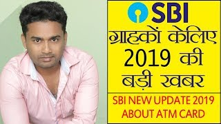 STATE BANK OF INDIA LATEST NEWS 2019 ABOUT YOUR ATM TRANSACTION LIMIT