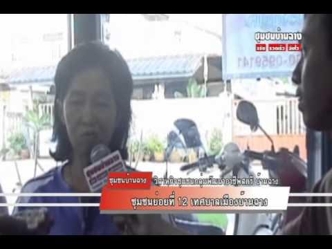 @banchangกลุ่มพัฒนาอาชีพสตรี บ้านฉาง
