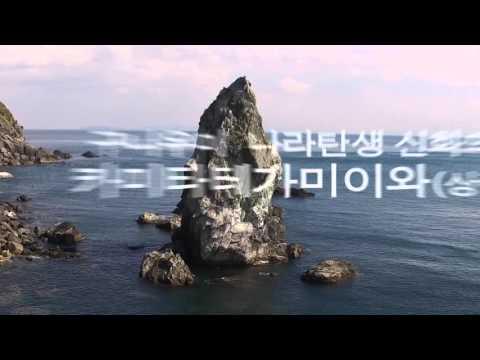 Awaji Island tourism promotional video/아와지시마의 관광 프로모션 비디오