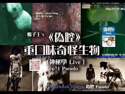 《偽腔》重囗味奇怪生物 [神秘學Live] Skinwalker, Ningen,   ep 71 Pseudo