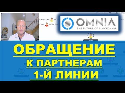 OMNIA   Обращение к 1 й линии в команде Николая и Ольги Лобановых